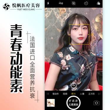 【上海@上海悦帆医疗美容门诊部】水光针