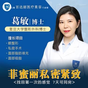 【上海@上海百达丽医疗美容门诊部】激光紧缩阴道整形项目图片