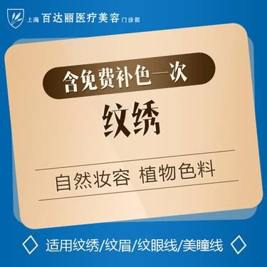 【上海@上海百达丽医疗美容门诊部】半永久妆