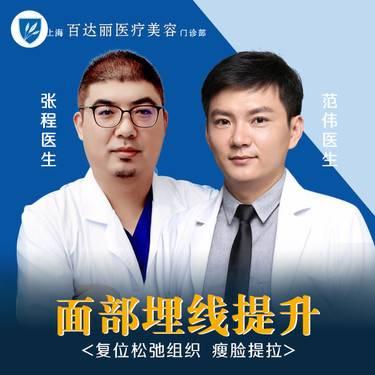 【上海@上海百达丽医疗美容门诊部】埋线提升