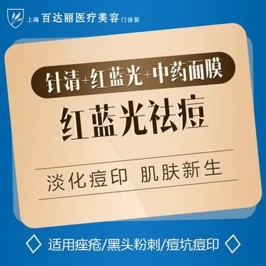 【上海@上海百达丽医疗美容门诊部】红蓝光祛痘
