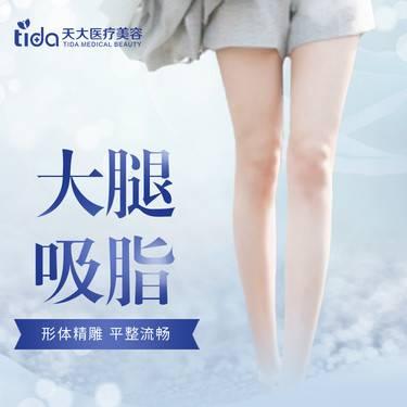 【上海@才俊明】吸脂瘦大腿