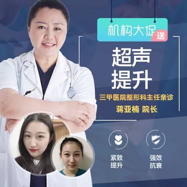 【北京@北京亚楠容悦医疗美容诊所】超声提升