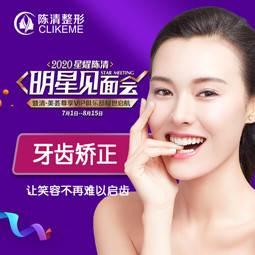 【泸州@陈清整形美容】托槽牙齿矫正