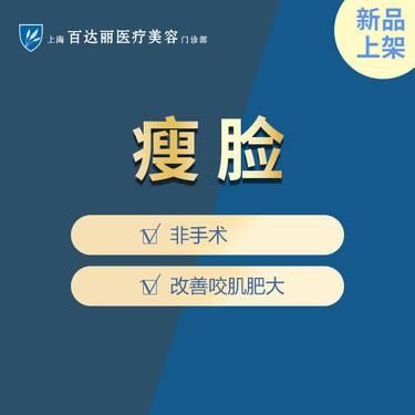 【上海@上海百达丽医疗美容门诊部】注射祛鱼尾纹
