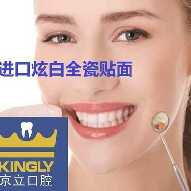 【北京@贾树成】牙齿瓷贴面