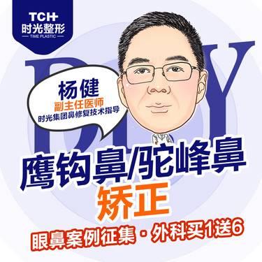 【重庆@杨健】驼峰鼻矫正
