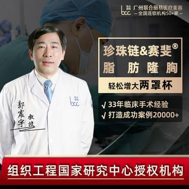 【广州@郭震宇】自体脂肪隆胸整形项目图片