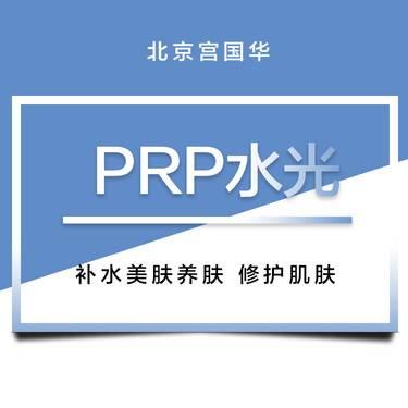 【北京@宫国华医疗美容诊所】PRP自体血清美肤