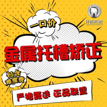 【北京@北京牙管家口腔】托槽牙齿矫正整形项目图片