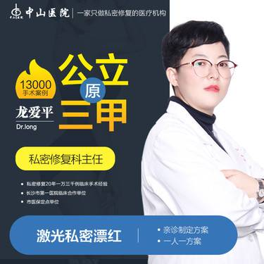 【长沙@长沙中山医院】女性私密