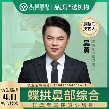 【郑州@吴勇】自体肋软骨隆鼻整形项目图片