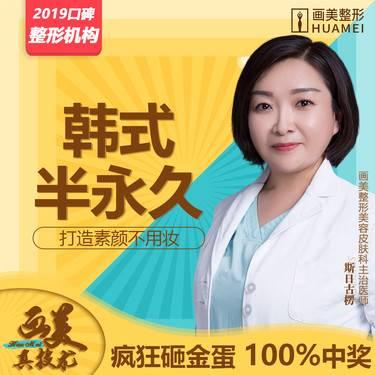 https://heras.igengmei.com/service/2020/07/08/4997d3096d-half