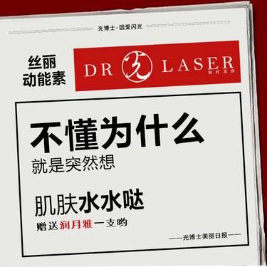 【上海@上海光博士医疗美容】水光针