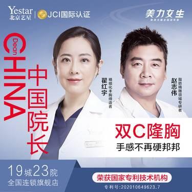 【北京@翟红宇】假体隆胸整形项目图片