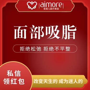 【上海@孙长辉】吸脂瘦脸整形项目图片