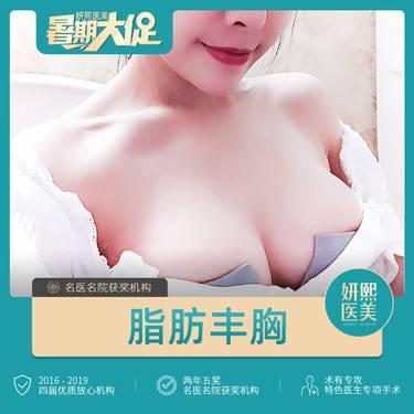 【深圳@周敏】自体脂肪隆胸