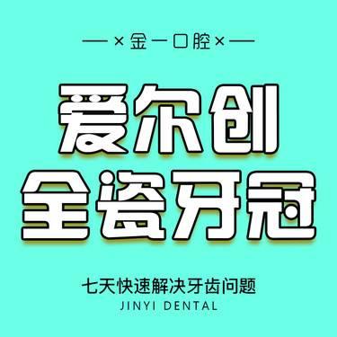 【北京@金一口腔】全瓷牙