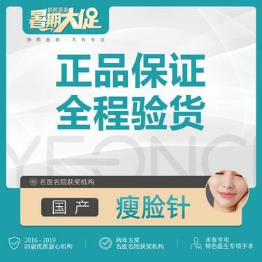 【深圳@周敏】瘦脸针