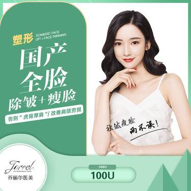 【上海@上海乔丽尔医疗美容门诊部】瘦脸除皱套餐