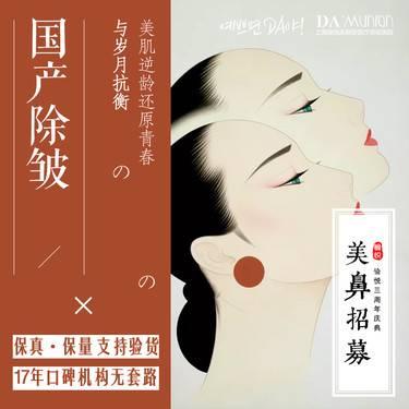 【上海@上海愉悦美联臣医疗美容医院有限公司】除皱针注射