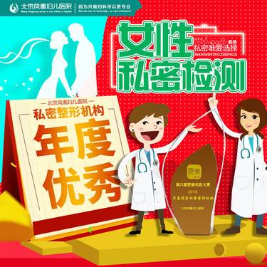【北京@北京凤凰妇儿医院】女性私密检查