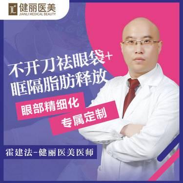 【上海@上海健丽医疗美容】眶隔脂肪释放