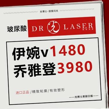 【上海@上海光博士医疗美容】玻尿酸注射