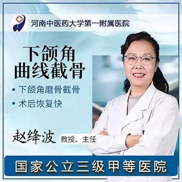 【郑州@赵绛波】下颌角切除术