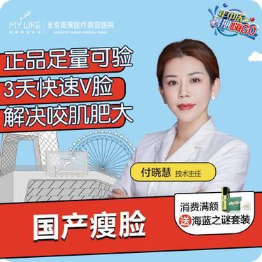 【北京@北京美莱医疗美容医院】瘦脸针