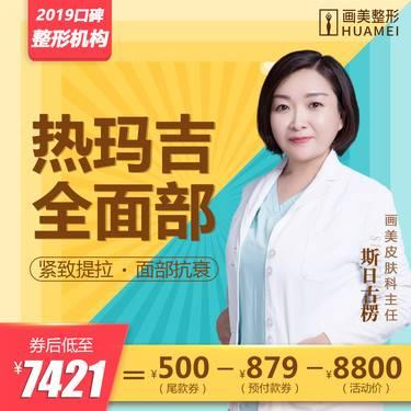 https://heras.igengmei.com/service/2020/08/05/0c78387d81-half