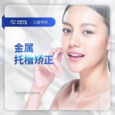 【北京@北京中诺第二口腔医院】托槽牙齿矫正