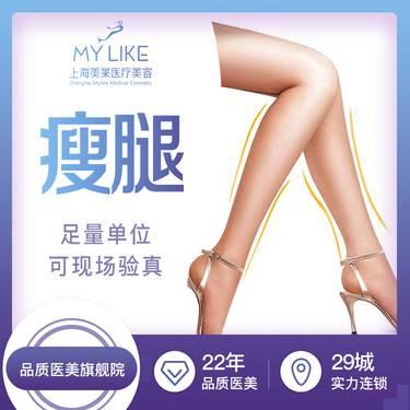 【上海@上海美莱医疗美容门诊部】瘦腿针