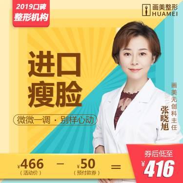 【北京@北京画美医院】瘦脸针