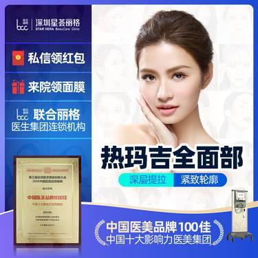 https://heras.igengmei.com/service/2020/08/12/7f9ce707d5-half