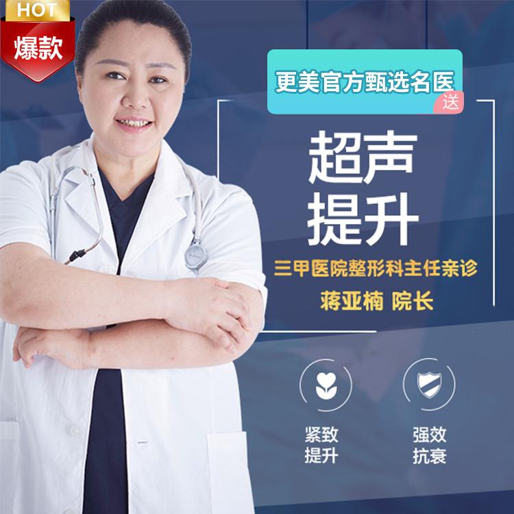 超声提升【北京@北京亚楠容悦医疗美容诊所】