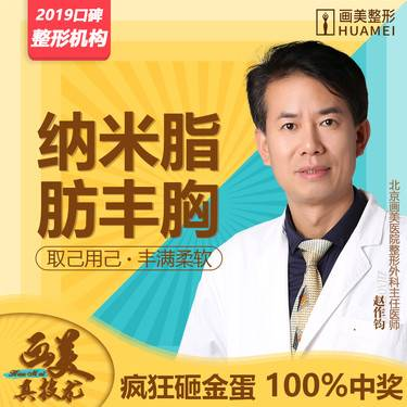 【北京@赵作钧】自体脂肪隆胸整形项目图片