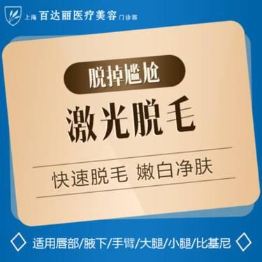 【上海@上海百达丽医疗美容门诊部】激光脱面部其他毛发