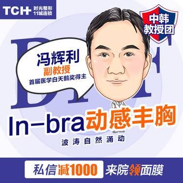 【重庆@冯辉利】假体隆胸
