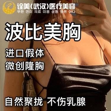 【武汉@张鹤明】假体隆胸