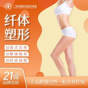 【广州@广州伊丽莎白医学美容】超声溶脂瘦小腿