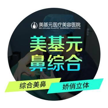 【硅胶隆鼻】【假体隆鼻】韩式生科硅胶隆鼻/鼻综合 国家专利技术认证 22年专注鼻部整形