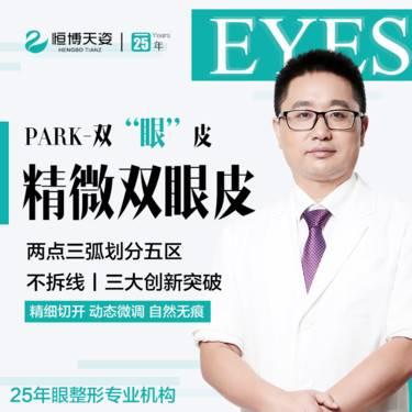 【定点双眼皮】【Park微创双眼皮】动态微调眼部肌力/
