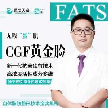 【微针水光】CGF自体优品  详情私信咨询