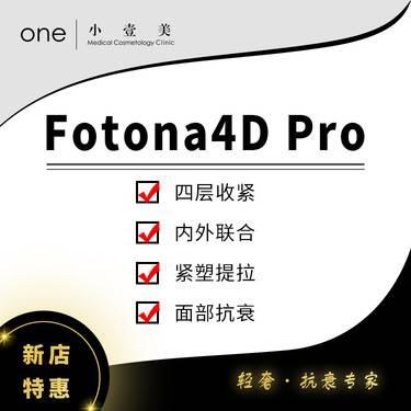 【射频提升】【Fotona 4D Pro】全面部提升 微笑提拉 改善法令纹/黑眼圈/面部松弛