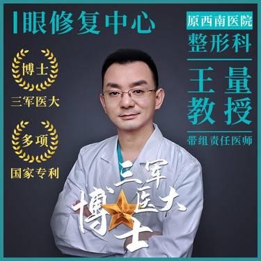 【双眼皮修复】王量博士【原西南医院副教授】眼修复名医