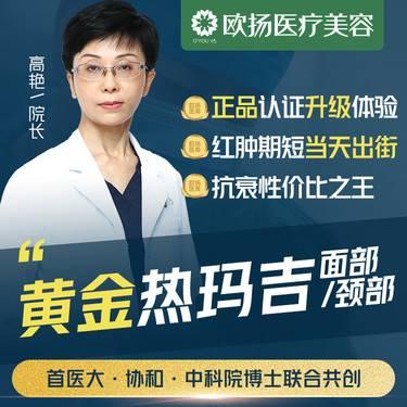 【热玛吉】【官方认证医生操作】热玛吉四代 足量发数 抗衰紧致