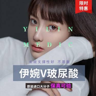 【杭州@杭州伊琳医疗美容】玻尿酸全脸填充