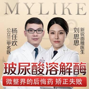 【重庆@重庆美莱整形美容医院】玻尿酸溶解酶