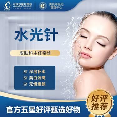 【广州@广州可玫尔医疗美容】水光针